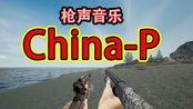 〖枪声音乐〗China-P(这卡点莫名的舒服)