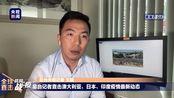 【搬运】央视新闻特别直播:总台记者直击澳大利亚+日本+印度疫情动态(2020年3月23日)
