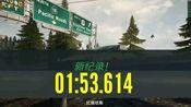 Tik丶牧神-极品飞车ol环湖公路裸车GTR 1分53秒,失误颇多