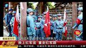 【福建南平顺昌】换上红军装 重走红军路