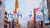 情侣日本自由行|大阪自由行攻略|日本vlog 【cj&dps】—下一集是京都 下下集是东京!—