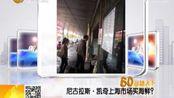 尼古拉斯-凯奇上海市场买海鲜
