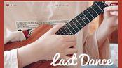 Last Dance尤克里里弹唱(cover.伍佰) | <想见你>持续上头中... | Imyourdeer