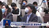 国新办新闻发布会:介绍疫情期间中国海外留学人员安全问题