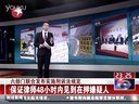 视频: 六部门联合发布实施刑诉法规定  保证律师48小时内见到在押嫌疑人[东方夜新闻]