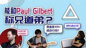 吉他:是何方神圣能与吉他大师Paul Gilbert称兄道弟?