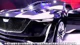 凯迪拉克新款车外观霸气,5m3车长搭载4.2L后驱V8动力,内饰超S级