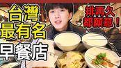 台湾排名第一的早餐—阜杭豆浆!排多久都愿意去!【三三来吃】