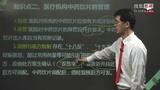 执业药师药事管理与法规第18课时-中大网校V