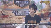 2019和平精英夏日盛典PEGI明星采访—宋美娜