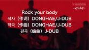【SuperJunior】九辑后续收录曲《rock your body》饭制MV by.时针(李东海作词作曲)