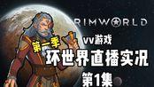 【vv游戏】环世界直播实况第一季-第1集