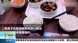 良心不会痛吗?济南机场餐厅套饭被曝新米盖馊饭,店家退款道歉