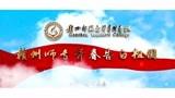 百名师专学子书法创作告白祖国—赣州师范高等专科学校