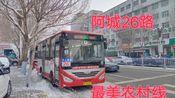 [阿城公交迷]阿城26路POV(农业银行→繁荣)--最美农村线路
