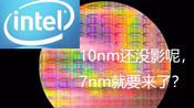 英特尔7nm EUV工艺首曝:对标AMD 5nm,2021年推出,10nm也在路上