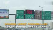 苏州公安皮一下很开心!《流浪地球》魔性标语覆盖苏州高架-交通信号灯-2-搜狐警法