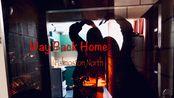 Way Back Home【上部】北帕梅西 街头做作 feat.宁 生贺