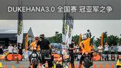 【iiissiii】2019年9月22日DUKEHANA3.0全国赛-冠亚军之争
