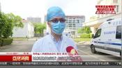 (海南)清零! 最后1例新冠肺炎确诊住院患者治愈出院