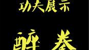 武术传承人 阎玺功夫展示——醉拳!