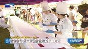武汉花博汇定制10.1米蛋糕,专为祖国母亲庆生,祝祖国生日快乐!