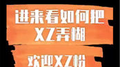 """【肖战】不只是惹怒了ao3 也请你不要wr""""哥哥""""2字"""