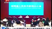 《2015年湖南省工业运行质量评价报告》发布