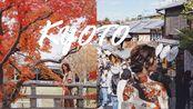 【MickyXz】日本关西枫叶季   京都奈良VLOG·和服体验·怀石料理·喂鹿之旅