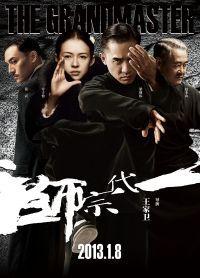 一代宗师纪录片(宗师之路)