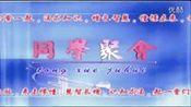 江西省商业干部学校83届职财班30周年同学聚会(一)—在线播放—优酷网,视频高清在线观看