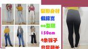 【假胯宽 / 梨型身材 / xo型腿 必买的4条裤子】 臀大腰细/梨型身材/153矮个子穿出大长腿/显高显瘦的裤子