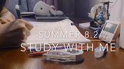 study with me | 2018.8.2打卡 | 初投稿 | 准高三的暑假