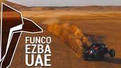 【穿越机灵感与启发 No.361】TBS黑羊官方&FUNCO EZBA UAE 2020 FPV穿越机航拍大片 关联:无人机/航拍//全地形车/阿拉善/赛车