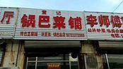 【天津锅巴菜套餐】回家后的闷窖天下的第一次吃早点/早餐,味道还是那个味道,一直没有变