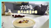 山药银耳薏米粥,养生早餐