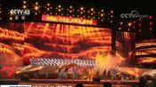 [朝闻天下]云南昭通 精彩活动迎国庆 举办大型群众歌咏会迎国庆
