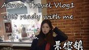 【Aknon Travel】vlog1 in 景德镇+GRWM