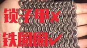 【制甲】做个锁子甲小布片用来测试(3)