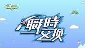 viuTV【职时交换】香港VS外地职场 更至1027期)