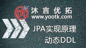 【李兴华编程训练营】动态DDL操作(基于JDBC与Java原生技术实现)