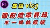 【vlog教程】PR如何制作圆形遮罩开场效果?