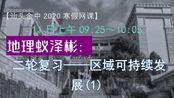 【汕头金中2020高三寒假网课】地理蚁泽彬:二轮复习——区域可持续发展(1)