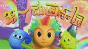 【中央广播电视总台央视综合频道(CCTV-1)〈高清〉】《第一动画乐园》片头+小太阳人的动画时间 1080P+ 2020年2月17日