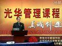 视频: 非人力资源经理的人力资源管理 周昌湘.30 时代光华管理课程