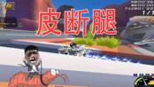 【皮断腿】QQ飞车严斌幸运大奖赛精选之皮断腿