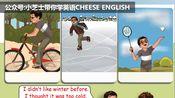 小芝士带你学英语|人教版英语六年级下main scene let's learnA&B (G6U4MIANSCENE+LEARN AB)