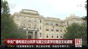 [中国新闻]中央广播电视总台向罗马国立住读学校赠送文化读物