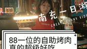 【两口子vlog】南充一日游/热凉粉/烤肉/南充米饭