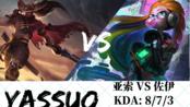 【Yassuo】亚索 VS 佐伊 | 版本 8.13 | KDA 8/7/3